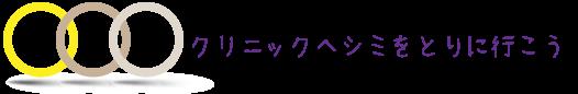 荒川区日暮里のシミ取りクリニック(プラストクリニック東京)